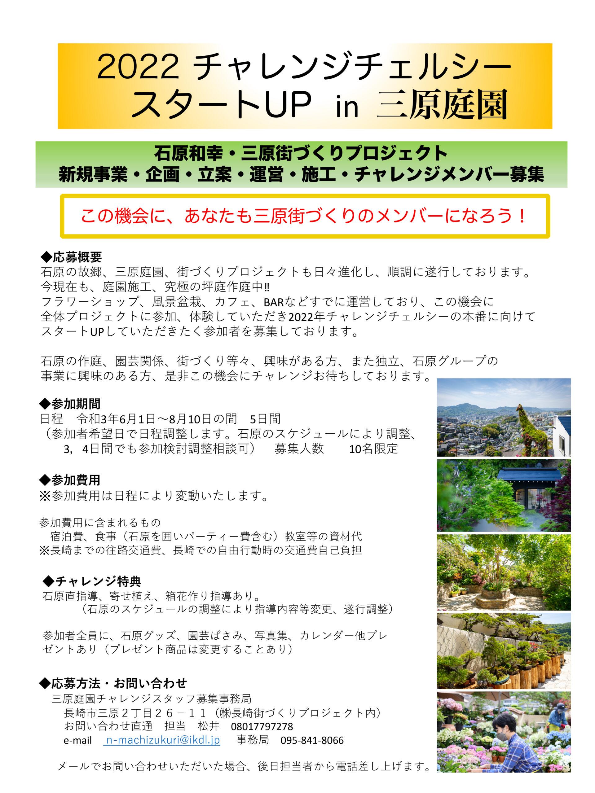 【募集】start up in 三原庭園